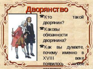 Дворянство Кто такой дворянин? Каковы обязанности дворянина? Как вы думаете, поч