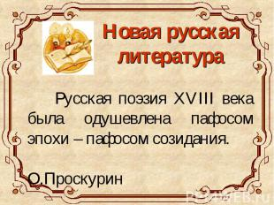 Новая русская литература