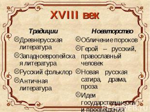 Традиции Традиции Древнерусская литература Западноевропейская литература Русский