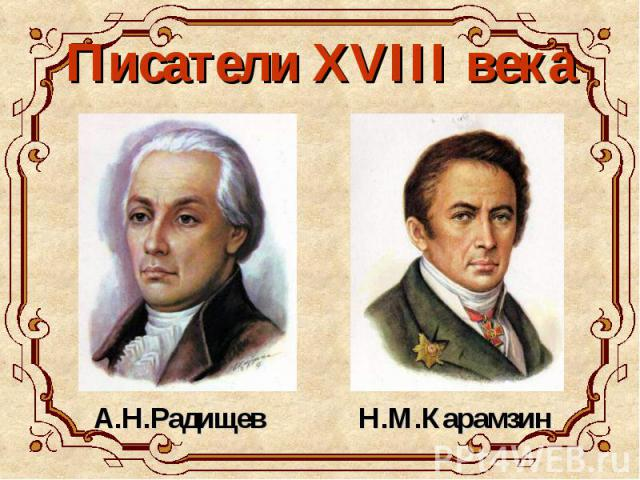 Писатели XVIII века
