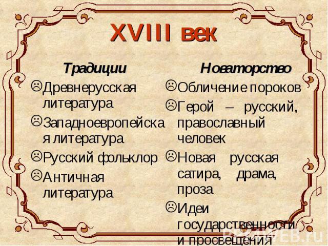 Традиции Традиции Древнерусская литература Западноевропейская литература Русский фольклор Античная литература