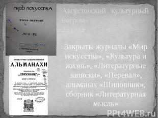 Августовский культурный погром 22 года Закрыты журналы «Мир искусства», «Культур