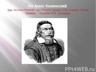 Ян Амос Коменский (чеш.Jan Amos Komenský,лат.Comenius;28