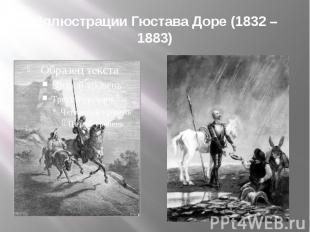 Иллюстрации Гюстава Доре (1832 – 1883)