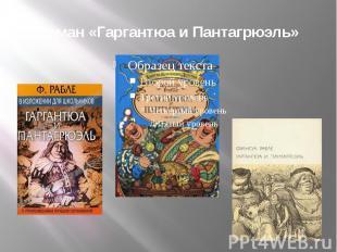 Роман «Гаргантюа и Пантагрюэль»