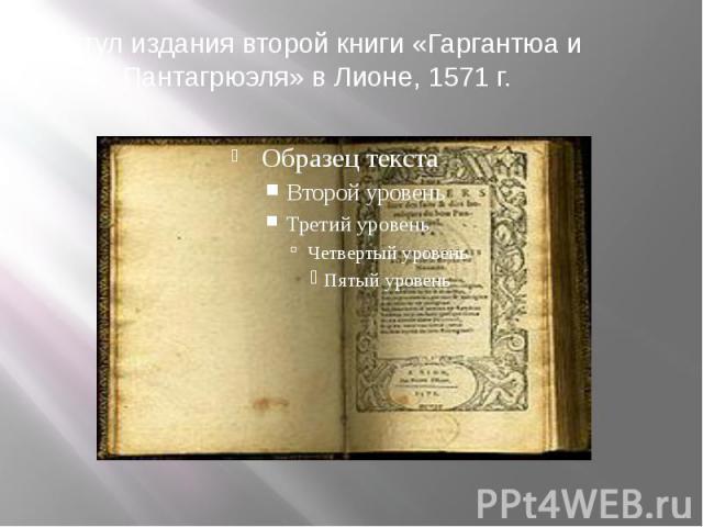 Титул издания второй книги «Гаргантюа и Пантагрюэля» в Лионе, 1571г.