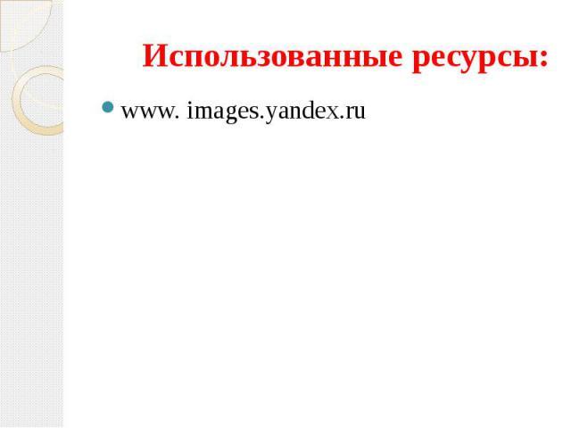 Использованные ресурсы: www. images.yandex.ru