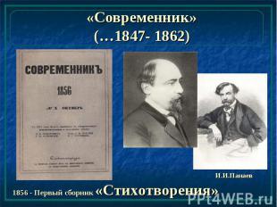 «Современник» (…1847- 1862)