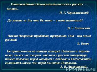 Гениальнейший и благороднейший из всех русских поэтов... Н. Г. Чернышевский Да з