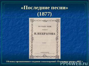 «Последние песни» (1877)