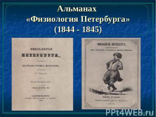Альманах «Физиология Петербурга» (1844 - 1845)