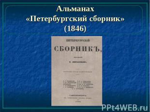 Альманах «Петербургский сборник» (1846)