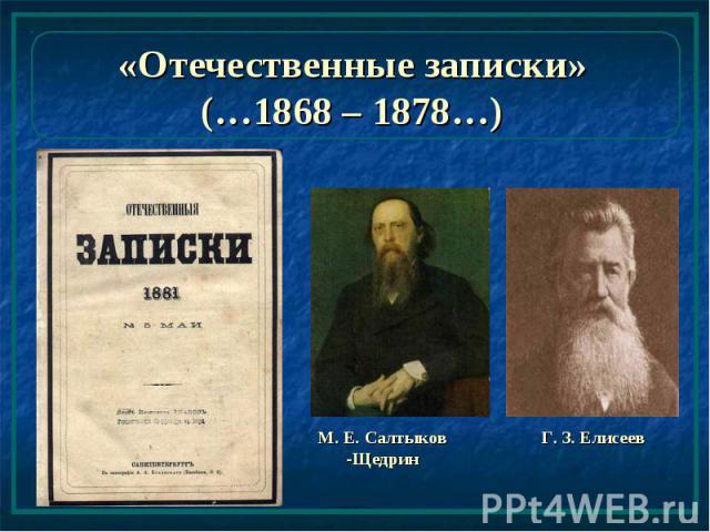 «Отечественные записки» (…1868 – 1878…)