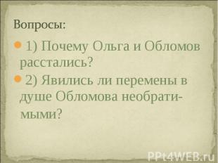 1) Почему Ольга и Обломов расстались? 1) Почему Ольга и Обломов расстались? 2) Я