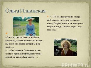 «Ольга в строгом смысле не была красавица, то есть не было ни белиз- ны в ней, н