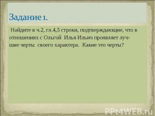 Найдите в ч.2, гл.4,5 строки, подтверждающие, что в Найдите в ч.2, гл.4,5 строки