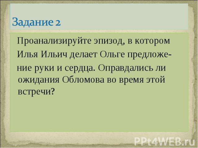 Проанализируйте эпизод, в котором Проанализируйте эпизод, в котором Илья Ильич делает Ольге предложе- ние руки и сердца. Оправдались ли ожидания Обломова во время этой встречи?