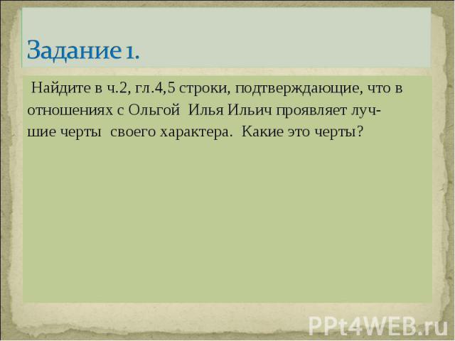 Найдите в ч.2, гл.4,5 строки, подтверждающие, что в Найдите в ч.2, гл.4,5 строки, подтверждающие, что в отношениях с Ольгой Илья Ильич проявляет луч- шие черты своего характера. Какие это черты?
