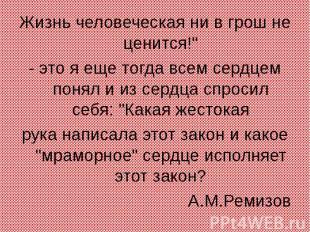 """Жизнь человеческая ни в грош не ценится!"""" Жизнь человеческая ни в грош не ц"""