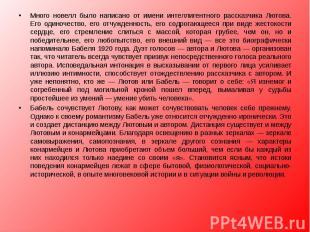 Много новелл было написано от имени интеллигентного рассказчика Лютова. Его один