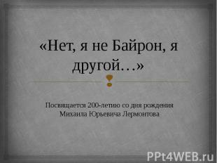 «Нет, я не Байрон, я другой…» Посвящается 200-летию со дня рождения Михаила Юрье