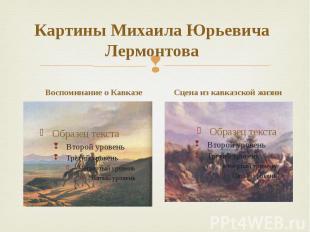 Картины Михаила Юрьевича Лермонтова Воспоминание о Кавказе