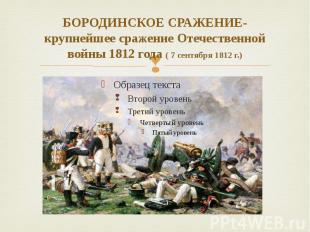 БОРОДИНСКОЕ СРАЖЕНИЕ- крупнейшее сражение Отечественной войны 1812 года ( 7 сент