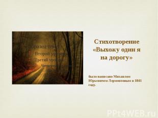 Стихотворение «Выхожу один я на дорогу» было написано Михаилом Юрьевичем Лермонт