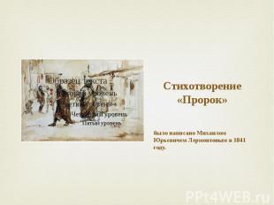 Стихотворение «Пророк» было написано Михаилом Юрьевичем Лермонтовым в 1841 году.