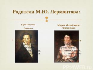 Родители М.Ю. Лермонтова: Юрий Петрович Лермонтов