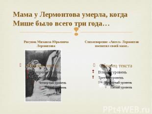 Мама у Лермонтова умерла, когда Мише было всего три года… Рисунок Михаила Юрьеви