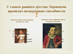 С самого раннего детства Лермонтов проявлял незаурядные способности Рисовать Миш