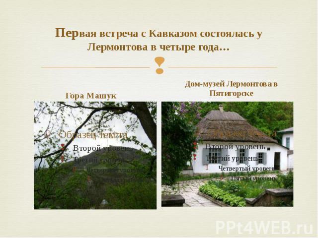 Первая встреча с Кавказом состоялась у Лермонтова в четыре года… Гора Машук