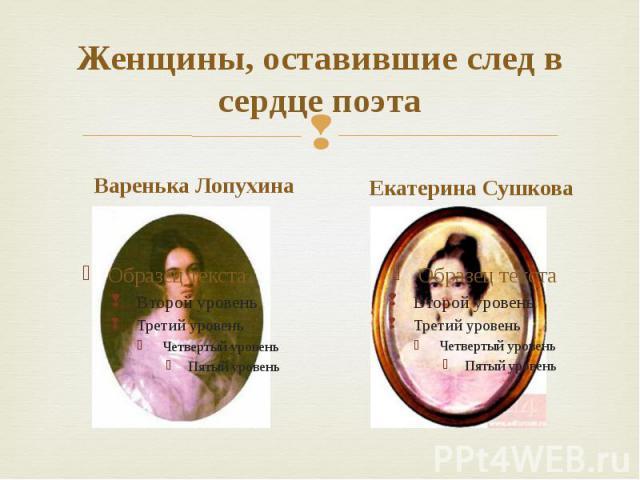 Женщины, оставившие след в сердце поэта Варенька Лопухина