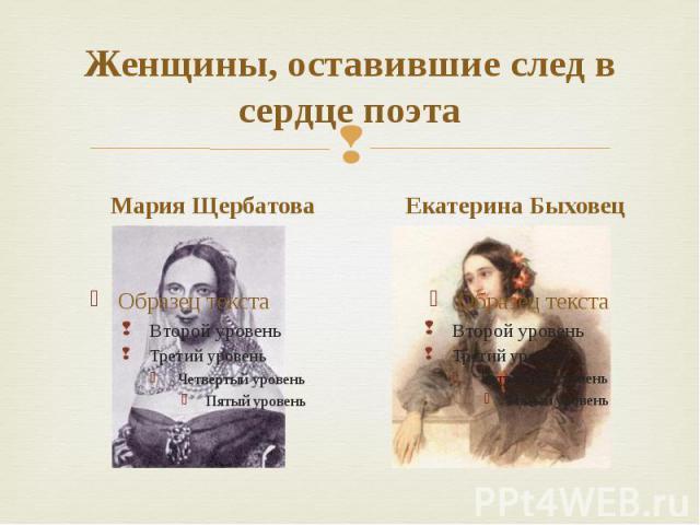 Женщины, оставившие след в сердце поэта Мария Щербатова