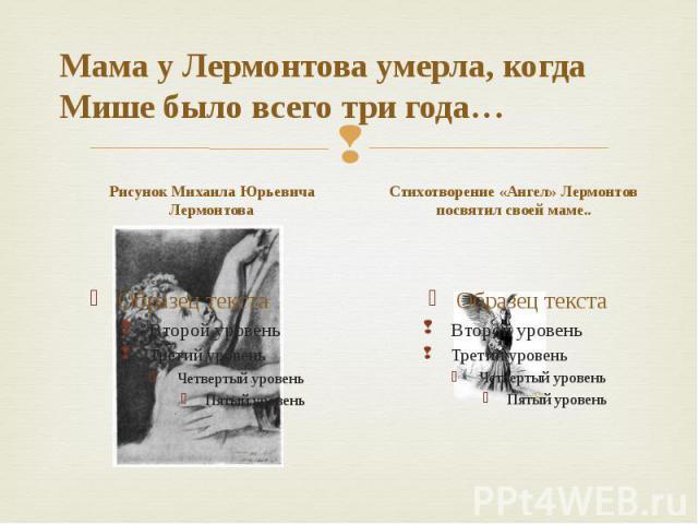 Мама у Лермонтова умерла, когда Мише было всего три года… Рисунок Михаила Юрьевича Лермонтова