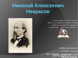 Николай Алексеевич Некрасов Ты нас гуманно мыслить научил, &nb