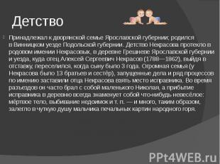 Детство Принадлежал к дворянской семьеЯрославской губернии; родился в&nbsp