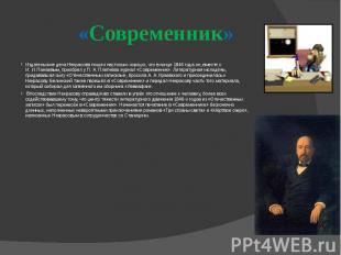 «Современник» Издательские дела Некрасова пошли настолько хорошо, что в конце&nb
