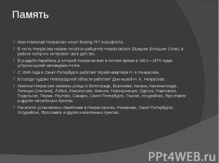 Память Имя «Николай Некрасов» носитBoeing 767Аэрофлота. В честь Некр