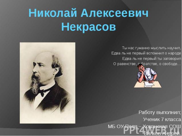 Николай Алексеевич Некрасов Ты нас гуманно мыслить научил,   &n…