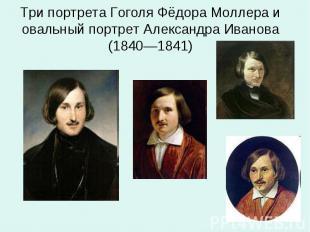 Три портрета Гоголя Фёдора Моллера и овальный портрет Александра Иванова (1840—1