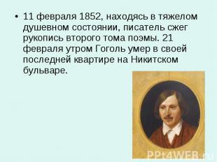 11 февраля 1852, находясь в тяжелом душевном состоянии, писатель сжег рукопись в