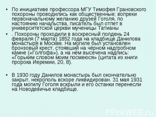 По инициативе профессора МГУ Тимофея Грановского похороны проводились как общест