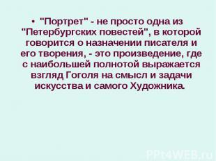 """""""Портрет"""" - не просто одна из """"Петербургских повестей"""", в ко"""