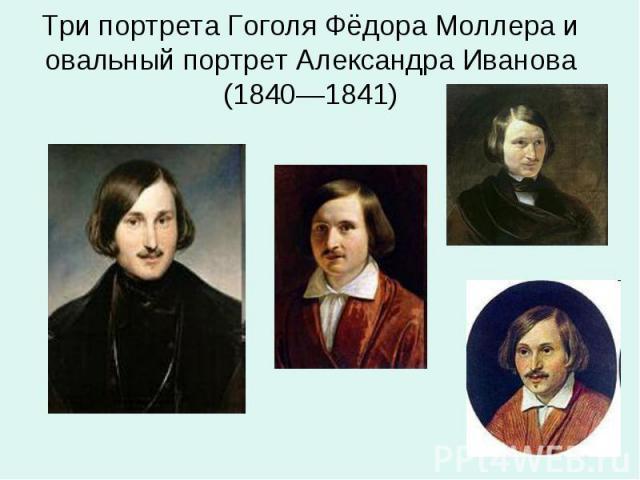 Три портрета Гоголя Фёдора Моллера и овальный портрет Александра Иванова (1840—1841)