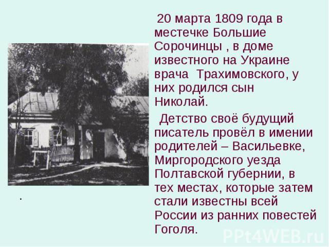 20 марта 1809 года в местечке Большие Сорочинцы , в доме известного на Украине врача Трахимовского, у них родился сын Николай. 20 марта 1809 года в местечке Большие Сорочинцы , в доме известного на Украине врача Трахимовского, у них родился сын Нико…