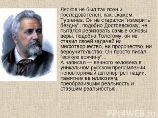"""Лесков не был так ясен и последователен, как, скажем, Тургенев. Он не старался """""""
