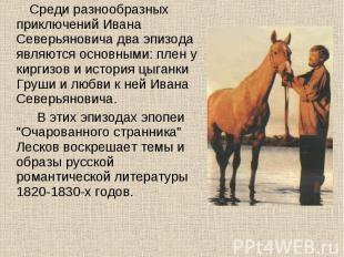 Среди разнообразных приключений Ивана Северьяновича два эпизода являются основны