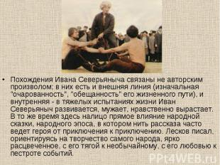 Похождения Ивана Северьяныча связаны не авторским произволом; в них есть и внешн